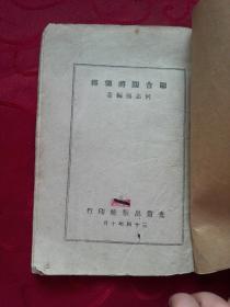 民国34年出版 联合国将领传  有何应钦、李宗仁、白崇禧等人传略【缺前皮】