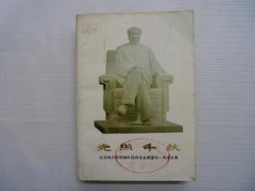 旧书 《光照千秋—纪念伟大领袖和导师毛主席逝世一周年文集》A5-12