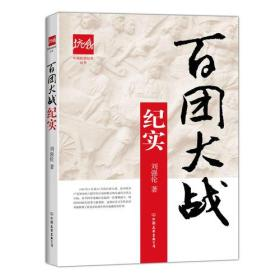 中国抗战纪实丛书-百团大战纪实