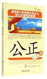 倡导青少年培育社会主义核心价值观的故事(公正篇)