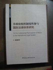 非政府组织制度性参与国际法律体系研究