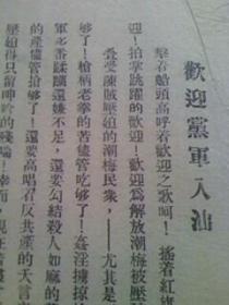 中国革命博物馆 复制品【240X210】