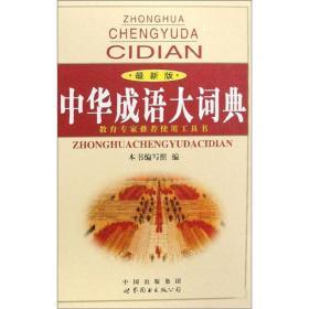 中华成语大词典(最新版)