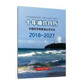 2018-2027十年袖珍月历