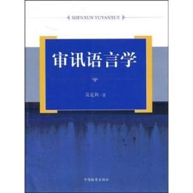 审讯语言学