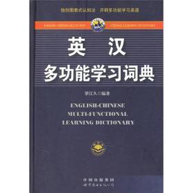 英汉多功能学习词典    (修订版)