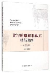 贪污贿赂犯罪认定精解精析(修订版)