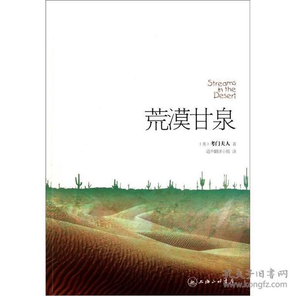 【全新正版】荒漠甘泉