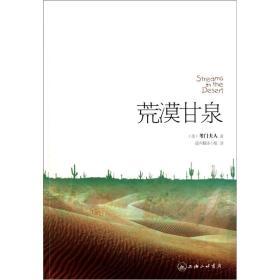 正版图书 荒漠甘泉 考门夫人 道声翻译小组 译 上海三联书店