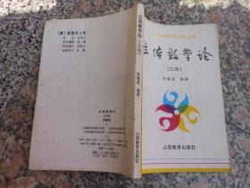 立体教学论 (三论)