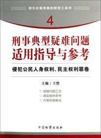 指引办案思路的新型工具书4·刑事典型疑难问题适用指导与参考:侵犯公民人身权利、民主权利罪卷