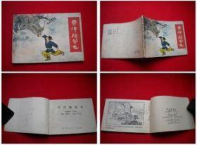 《黄洋擒苍龙》缺本,贵州1981.10一版一印7万册8品,8060号,连环画