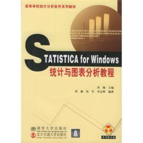STATISTICA for Windows 统计与图表分析教程(附光盘)