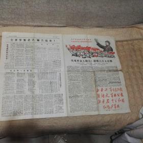 文革报纸:革命造反报、新华工,新湖大、新华农、革联战报,中学红联、红卫兵革联 联合版 一九六七年六月一日