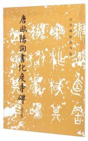 唐欧阳询书化度寺碑(修订版)