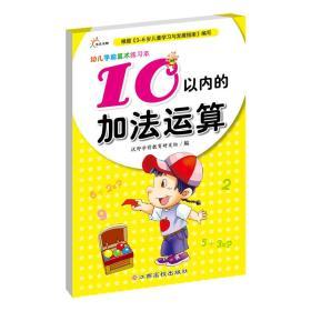 幼儿学前算术练习本:10以内的加法运算
