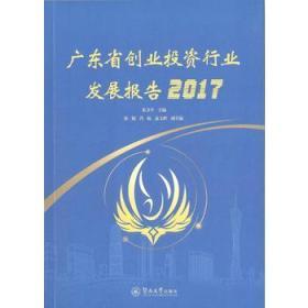 广东省创业投资行业发展报告2017