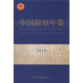 中国检察年鉴2010