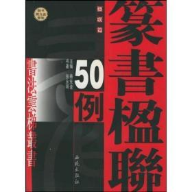 张永明篆书楹联50例
