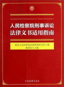 人民检察院刑事诉讼法律文书适用指南