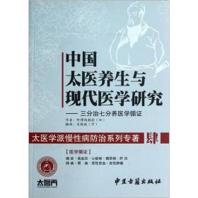 中国太医养生与现代医学研究:三分治七分养医学循证