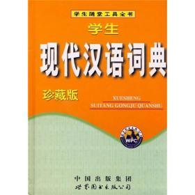 学生现代汉语词典(珍藏版)