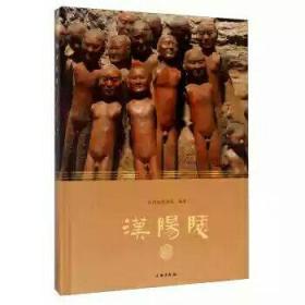 汉阳陵(修订版)*