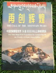 再创辉煌 中国西藏攀登世界14痤8000米以上高峰探险队 王富洲印章