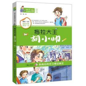 正版包邮微残-拖拉大王胡小帅/淘小乐和他的小伙伴校园励志书系CS9787556410514