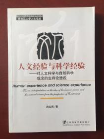 人文经验与科学经验:对人文科学与自然科学观念的生存论透视——黑龙江大学人文论丛