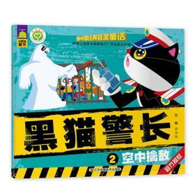 中国经典获奖童话: 黑猫警长 空中擒敌