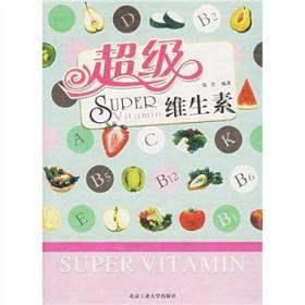 超级维生素 张莹 北京工业大学出版社 9787563916320