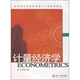 计量经济学黄浩白鸿钧厦门大学出版社9787561528952