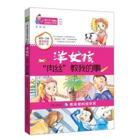 正版包邮微残-洋女孩肉丝教我的事/淘小乐和他的小伙伴校园励志书系CS9787556410521