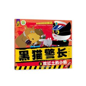 中国经典获奖童话 黑猫警长3:吃红土的小偷