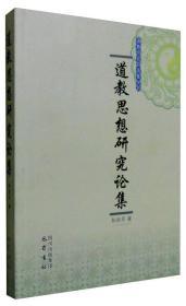 道教思想研究论集