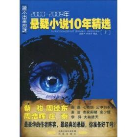 猜不出来的谜:2000-2009年悬疑小说10年精选上