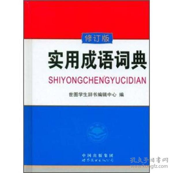 中小學生實用工具書--實用成語詞典{修訂版)