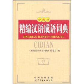 D(正版图书)中小学生实用工具书:精编汉语成语词典    (修订版)
