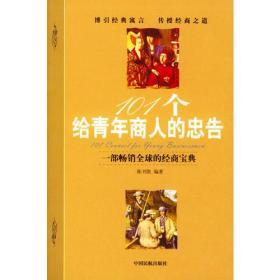101个给青年商人的忠告 陈书凯 中国民航出版社 9787801105547