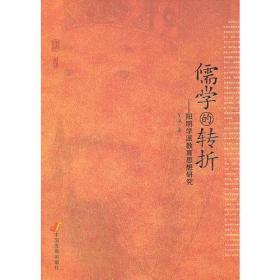 儒学的转折——阳明学派教育思想研究