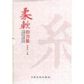 柔软的力量—丝绸文化系列丛书:字说丝绸.话说丝绸(全二册)
