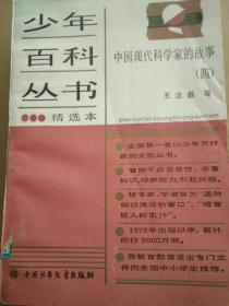 少年百科丛书 精选本 55 中国现代科学家的故事