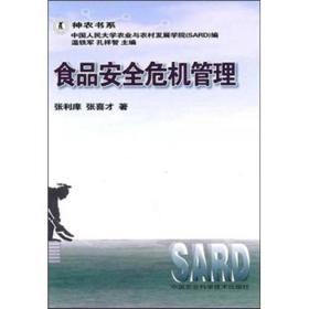 神农书系:食品安全危机管理