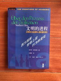 文明的进程:文明的社会起源和心理起源的研究 第一卷:西方国家世俗上层行为的变化