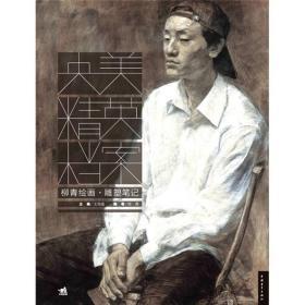 央美精英档案  柳青绘画.雕塑笔记