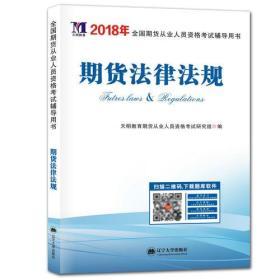 期货从业资格考试2018年辅导用书 期货法律法规(赠命题库)