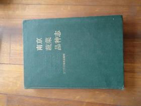 南京蔬菜品种志
