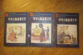 中华人物故事全书  5.6.7 【3本合售】