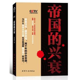 帝国的兴衰:CCTV首次以经济学视角破解中国历史更替周期律